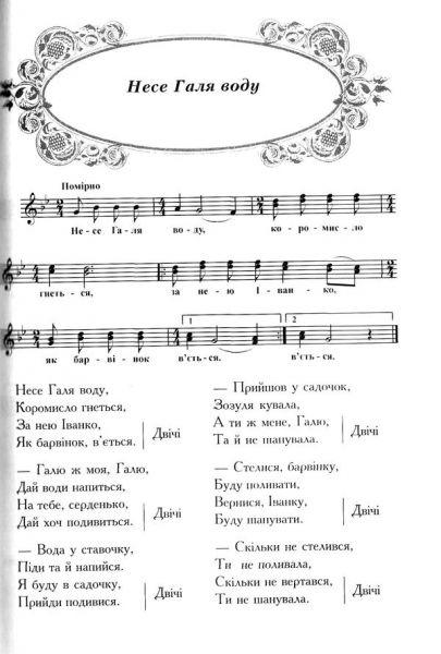 ПЕСНЯ НЕСЕТ ГАЛЯ ВОДУ СКАЧАТЬ БЕСПЛАТНО